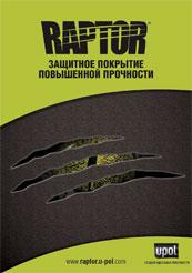 Полный каталог RAPTOR