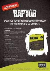 Презентация белого покрытия RAPTOR